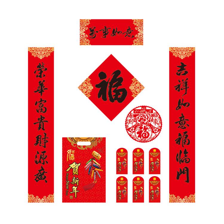 对联红包福字定做 新春大礼包定制