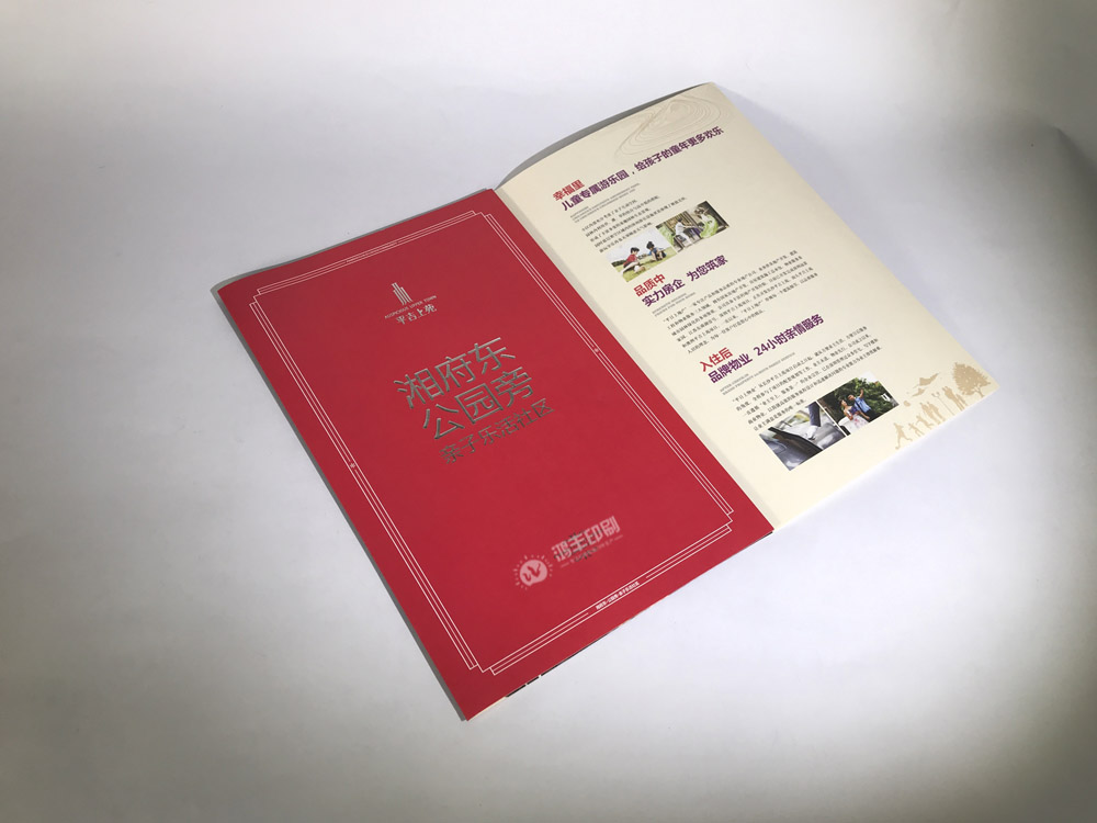 平吉上苑湘府东折页印刷