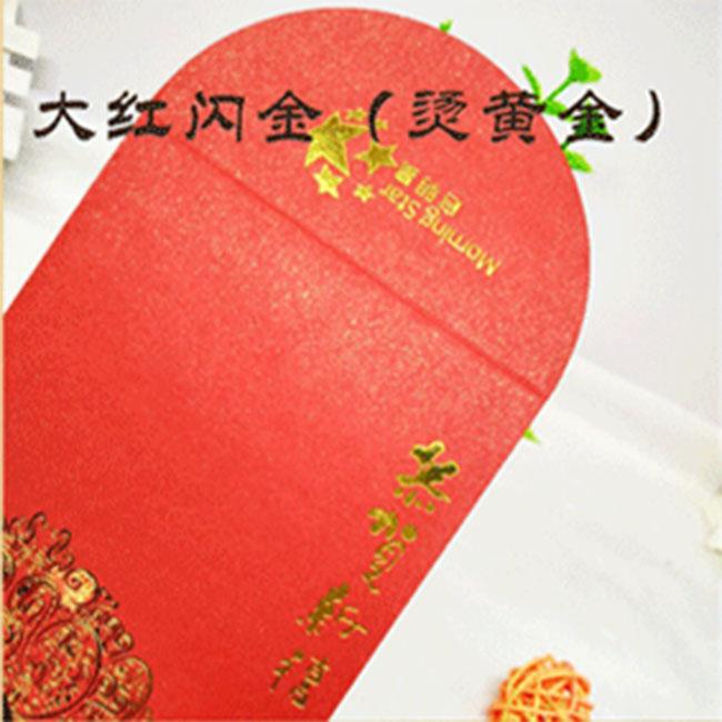 红包印刷 烫金红包 铜板纸红包 双胶纸红包