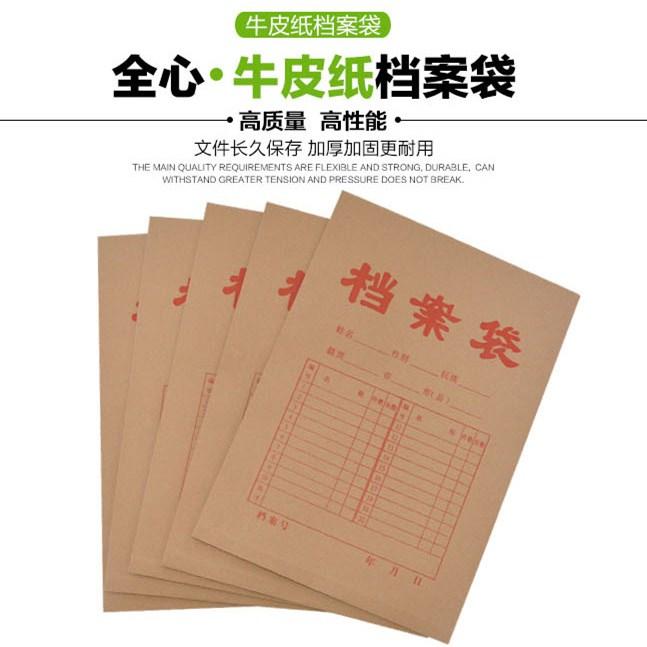 加厚牛皮纸档案袋印刷 档案袋定制 标书资料袋定