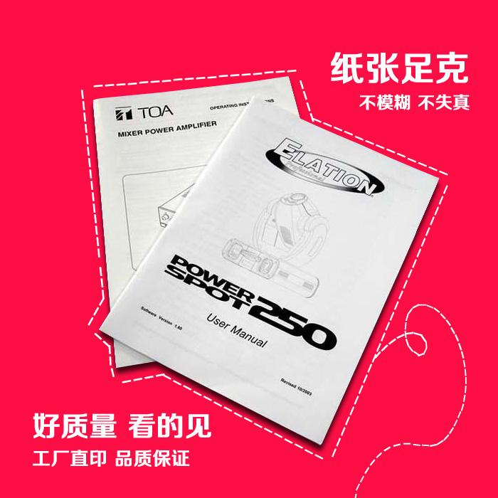 产品说明书印刷 产品使用介绍说明