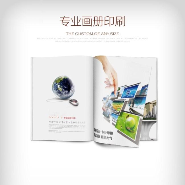 企业产品画册 企业产品展示宣传画册