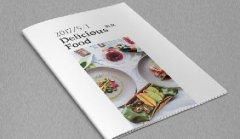 美食宣传画册