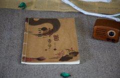 国学专用  线装复古笔记本